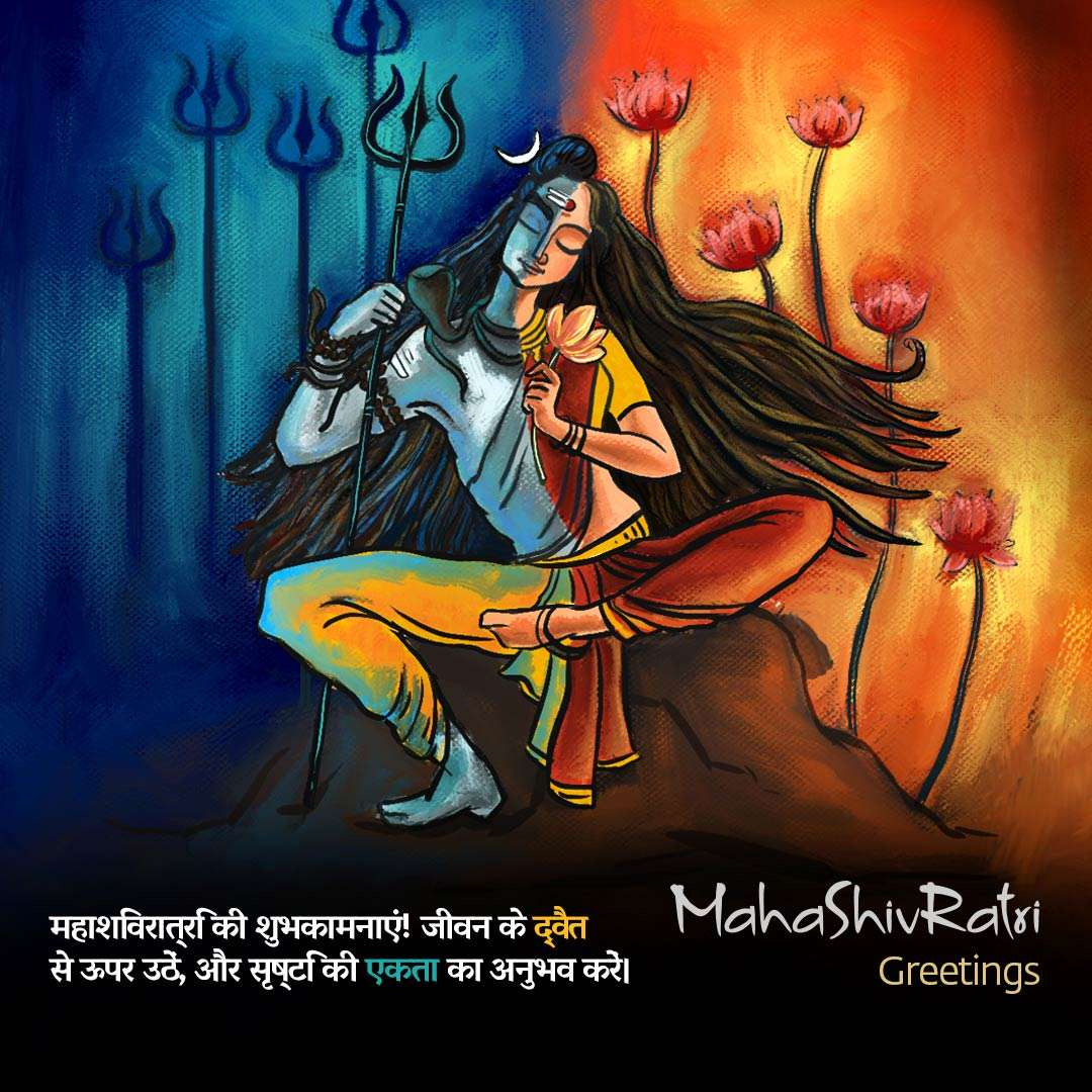 maha shivratri best wishes in hindi