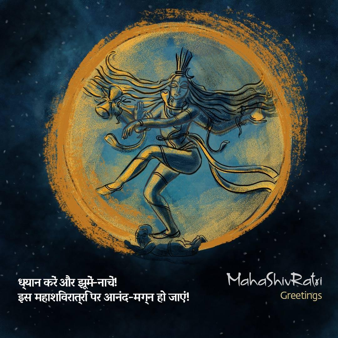 mahashivratri msg in hindi