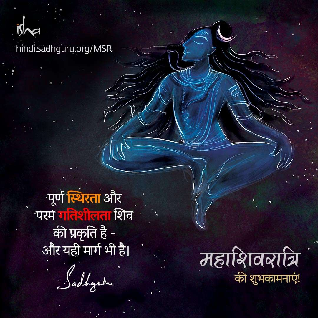 shiv wishes in hindi