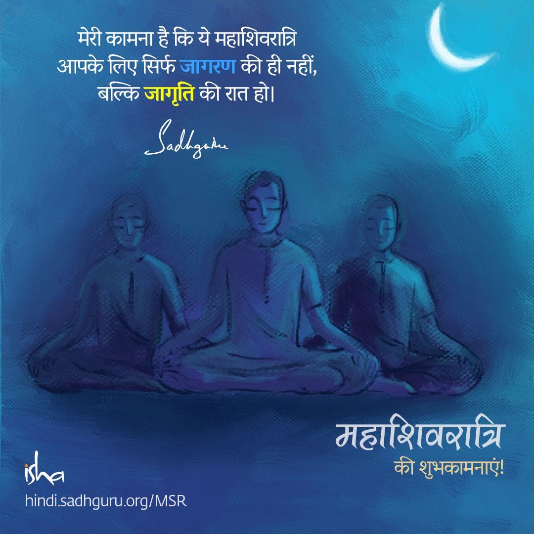 shivratri wishes in hindi