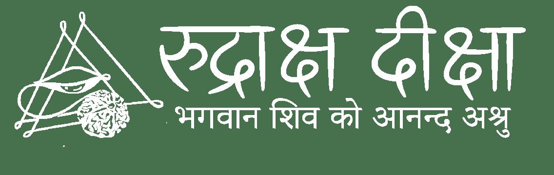 rudraksha-diksha