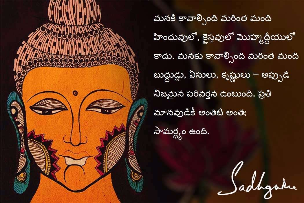 5 Quotes About Buddha From Sadhguru Isha Sadhguru