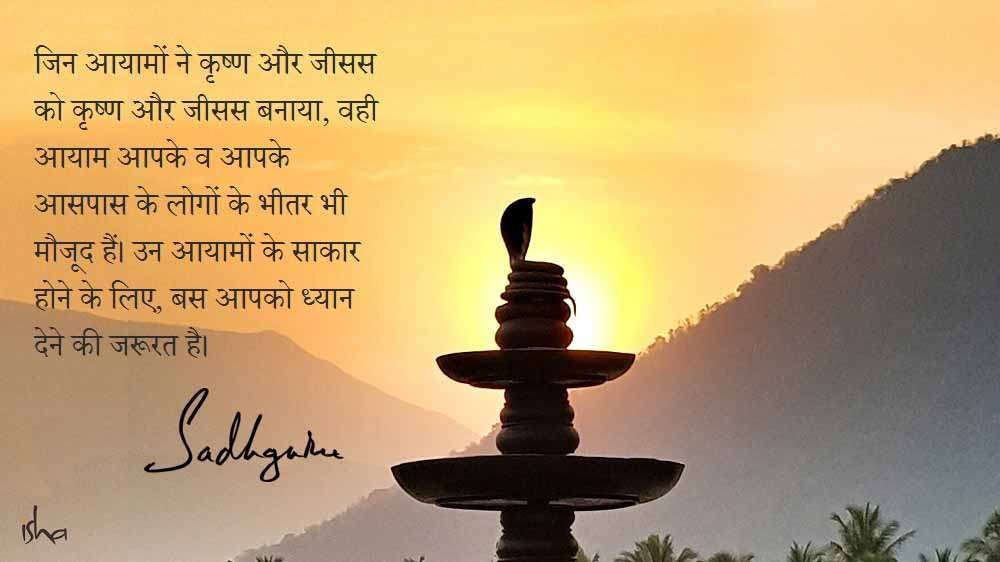 Guru Purnima Quotes in Hindi - Quote 24
