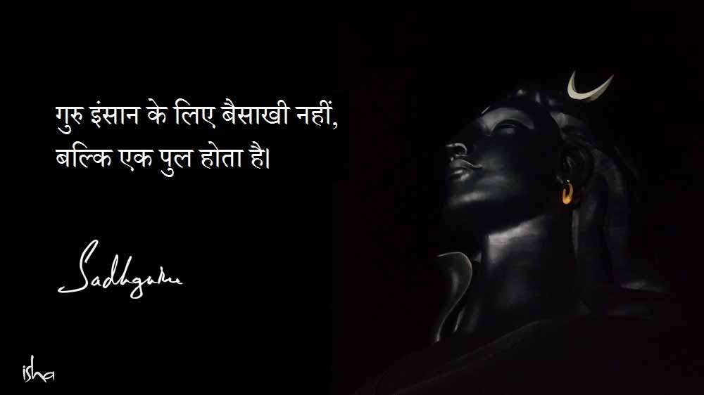Guru Purnima Quotes in Hindi - Quote 22