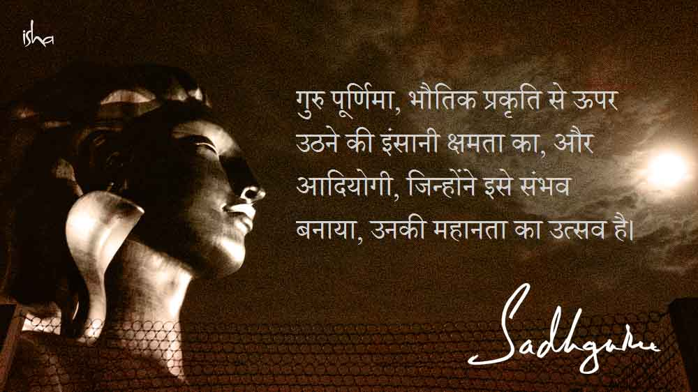 Guru Purnima Quotes in Hindi - Quote 1