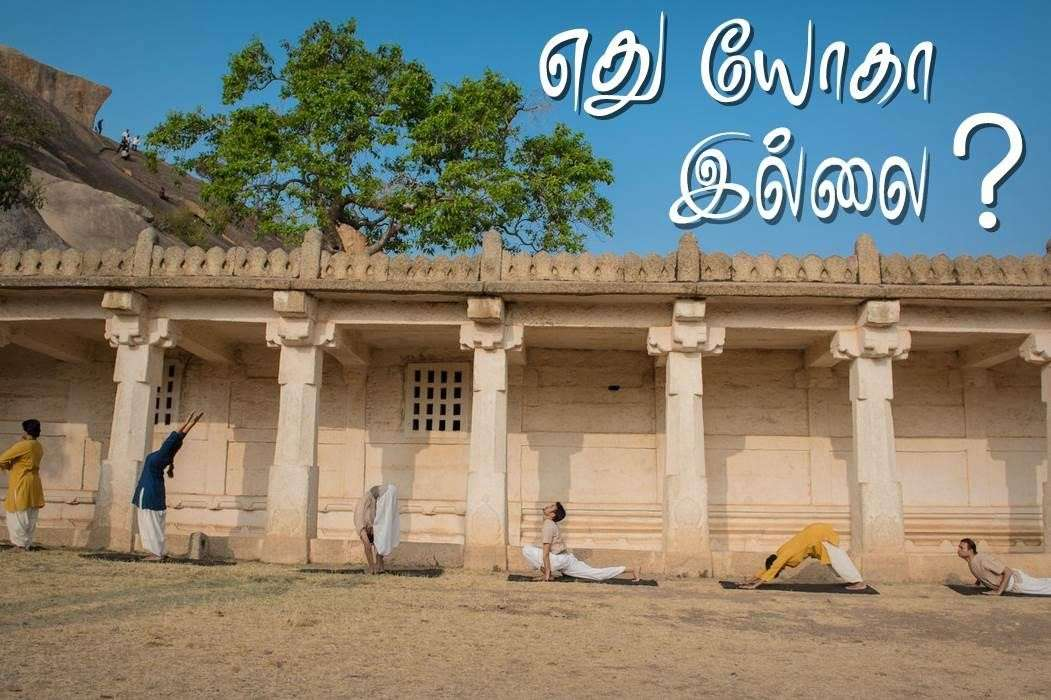 yoga-in-tamil-what-is-not-yoga