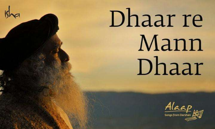 sounds of isha | alaap series | dhaar re mann dhaar