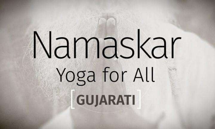 Namaskar- Yoga For All- Gujarati | Sadhguru