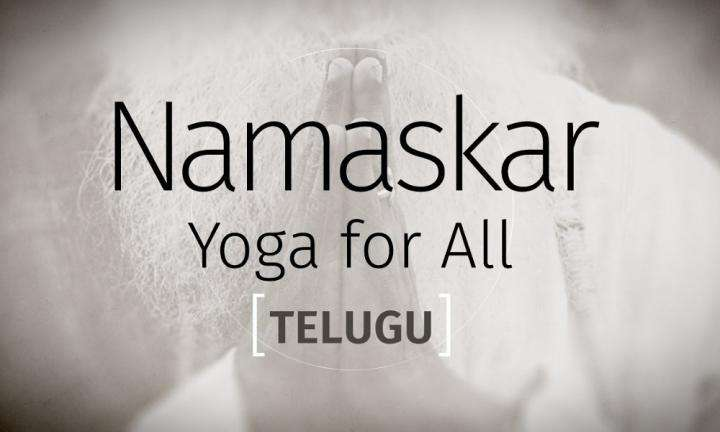 Namaskar- Yoga For All- Telugu | Sadhguru