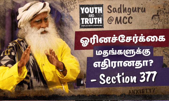 orinaserkai-mathathirku-yethiraanatha-section377-youthandtruth