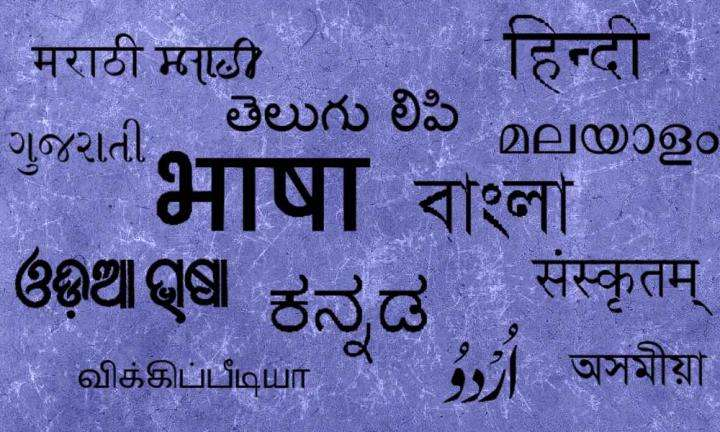 Word Cloud of Indian Languages and Scripts | Why We Must Not Lose Our Indian Languages