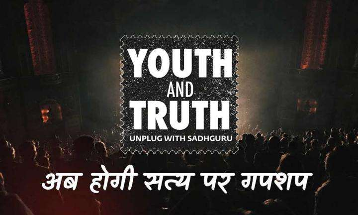 अब होगी सत्य पर गपशप! - Youth And Truth