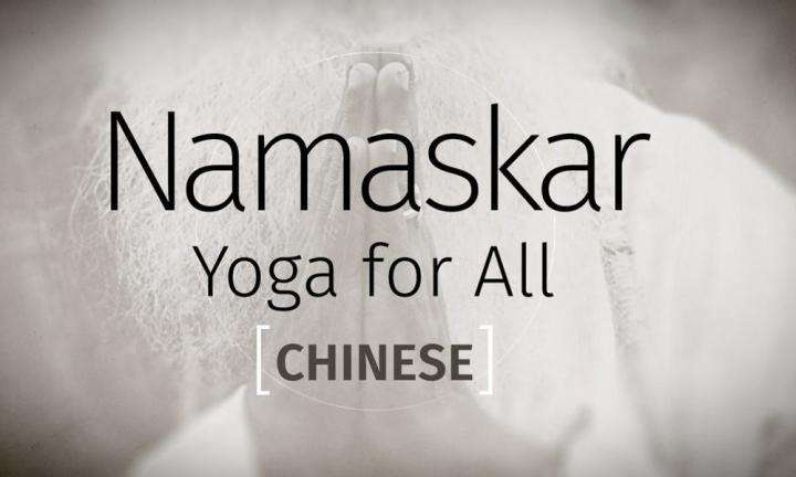 Namaskar- Yoga For All- Chinese | Sadhguru
