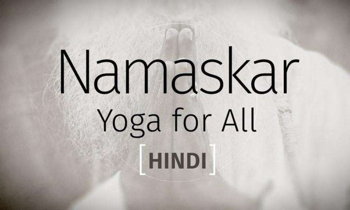 Namaskar- Yoga For All- Hindi | Sadhguru